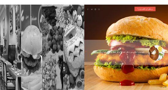 طراحی سایت رستوران نائب