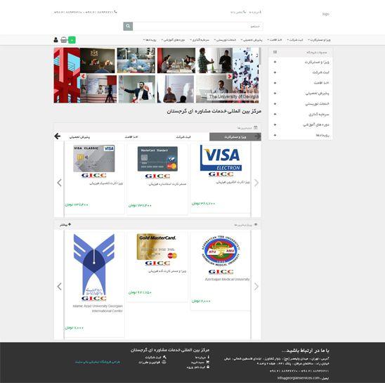 طراحی سایت فروشگاهی مشاوره ای گرجستان