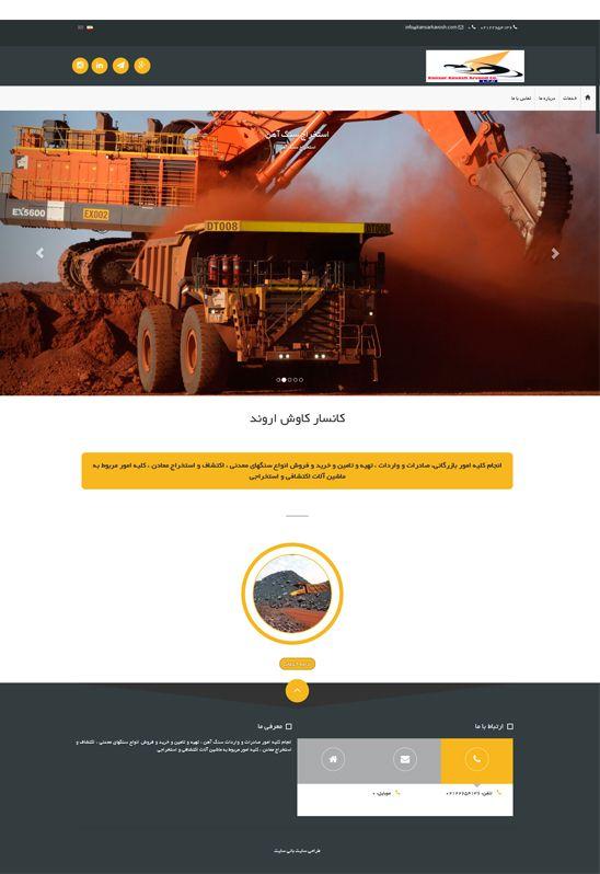 طراحی سایت شرکت بازرگانی کانسارکاوش