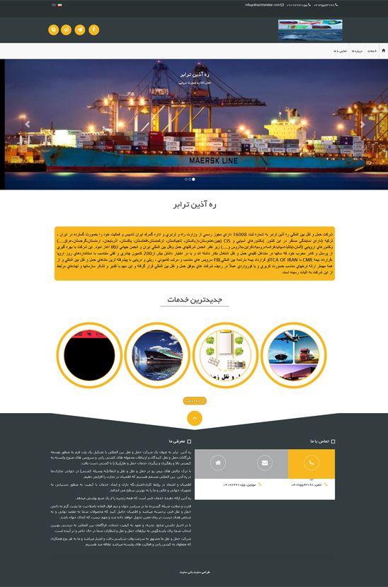 طراحی سایت شرکت حمل و نقل ره آذین