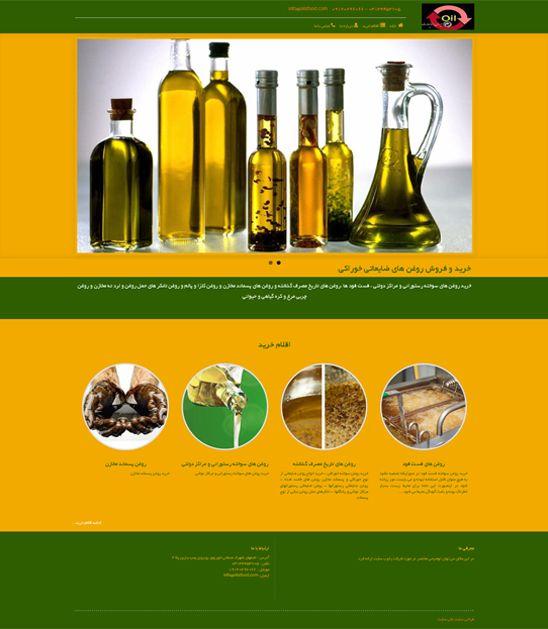 طراحی سایت شرکت خرید ضایعات روغن