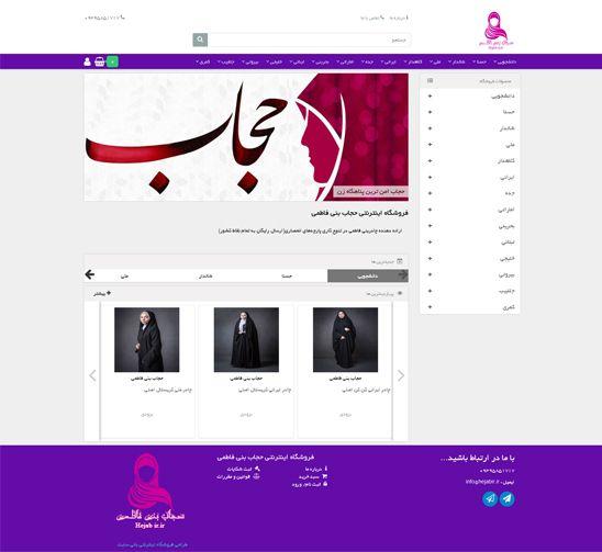 طراحی سایت فروشگاهی حجاب