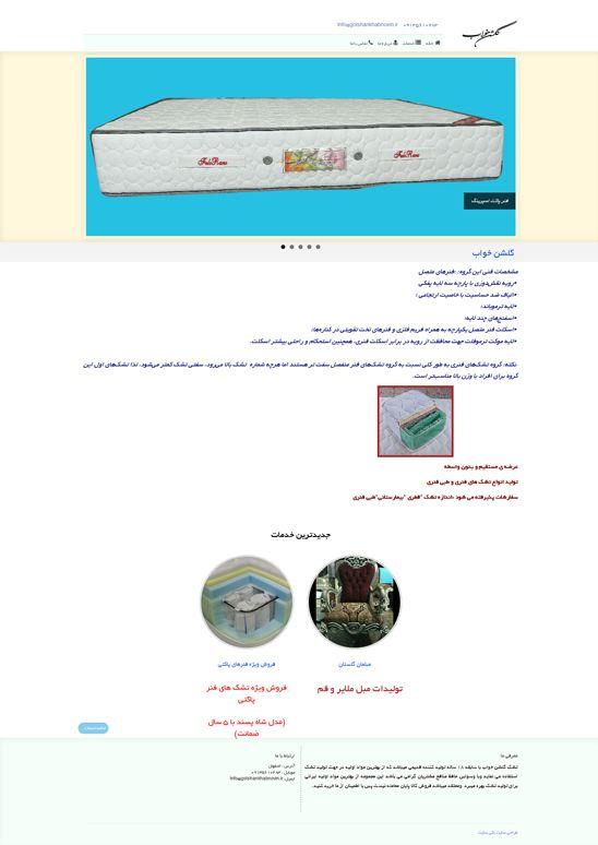 طراحی سایت شرکت گلشن خواب