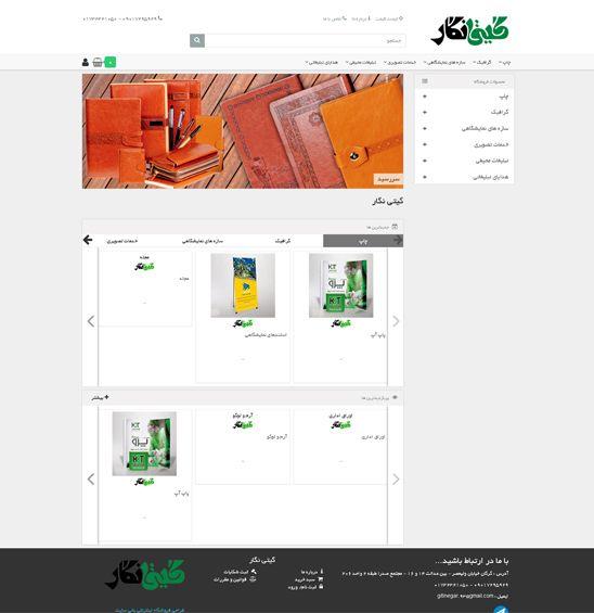طراحی سایت فروشگاهی گیتی نگار