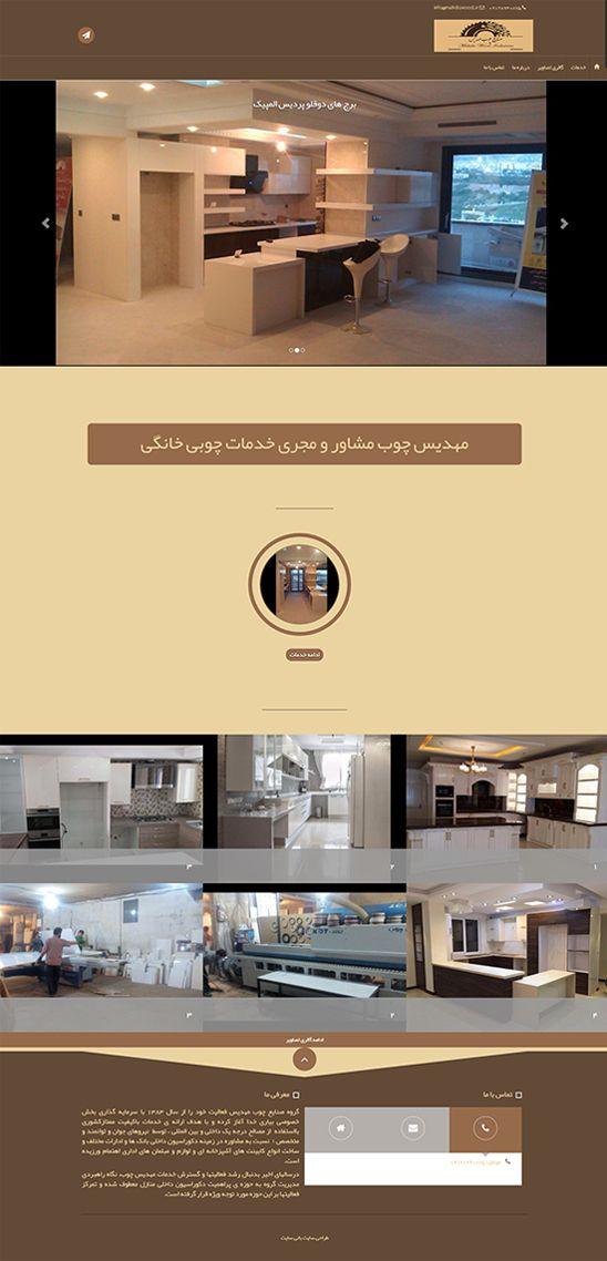 طراحی سایت شرکت خدمات چوبی مهدیس