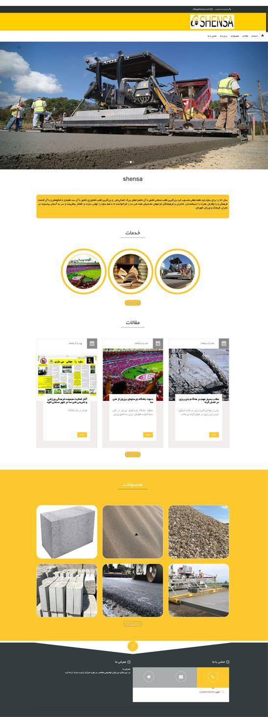 طراحی سایت شرکت پتروشیمی شنسا