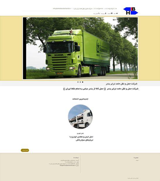 طراحی سایت شرکت حمل و نقل ترابربندر