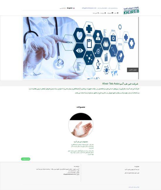 طراحی سایت شرکت پزشکی طب آسیا