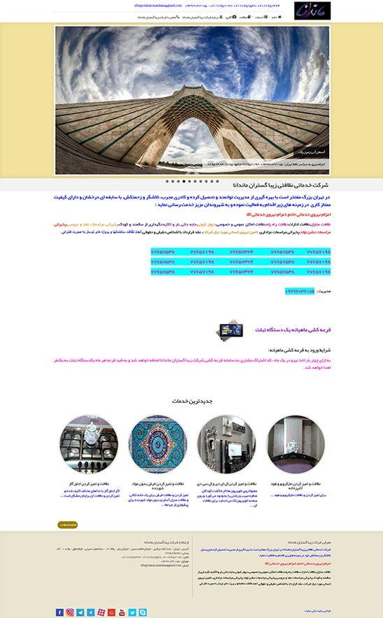 طراحی سایت شرکت خدماتی ماندانا