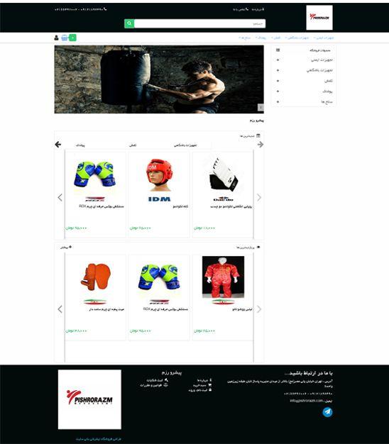 طراحی سایت فروشگاهی پیشرو رزم