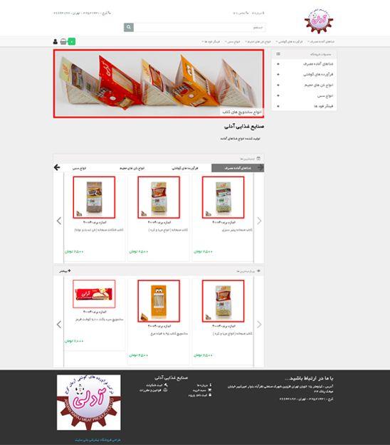 طراحی سایت فروشگاه غذایی آدلی
