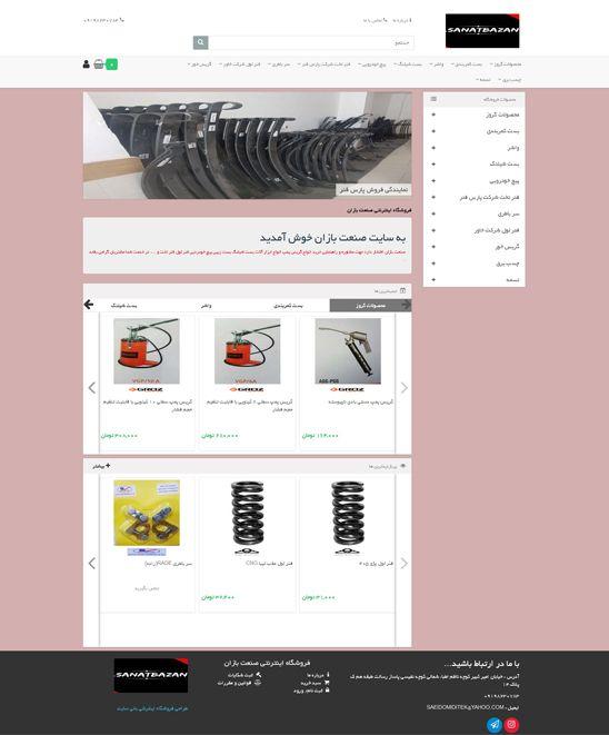طراحی سایت فروشگاهی صنعت بازان