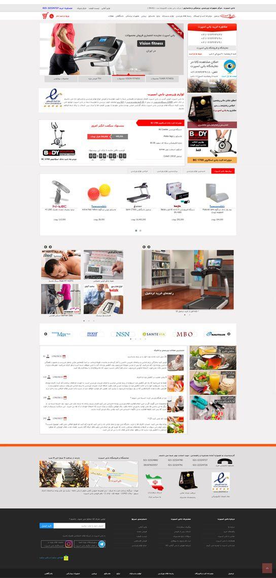 طراحی سایت فروشگاه ورزشی بانی اسپرت