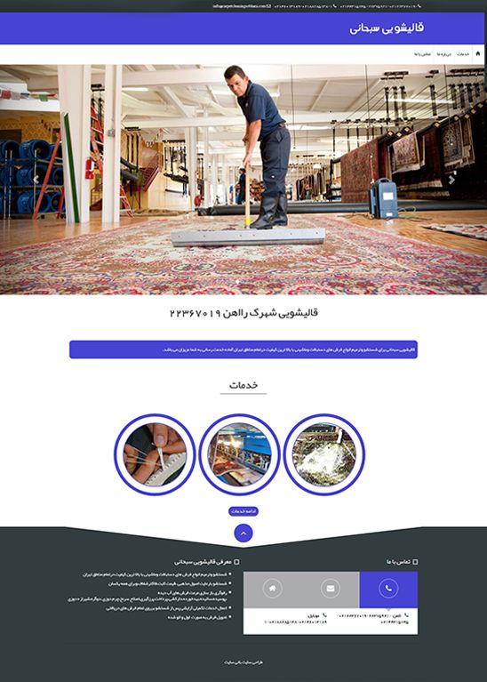 طراحی سایت شرکت قالیشویی سبحانی
