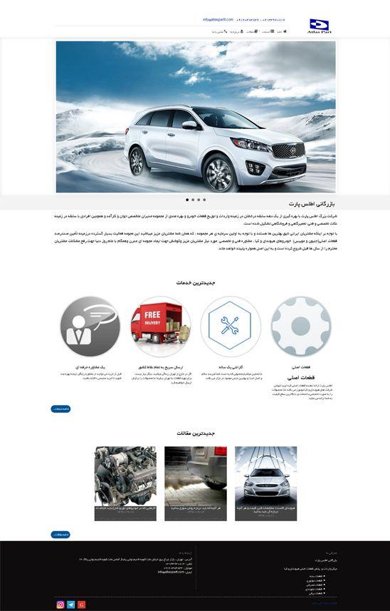 طراحی سایت شرکت بازرگانی اطلس پارت