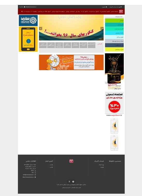 طراحی سایت مشاوره کنکور ایران کنکور