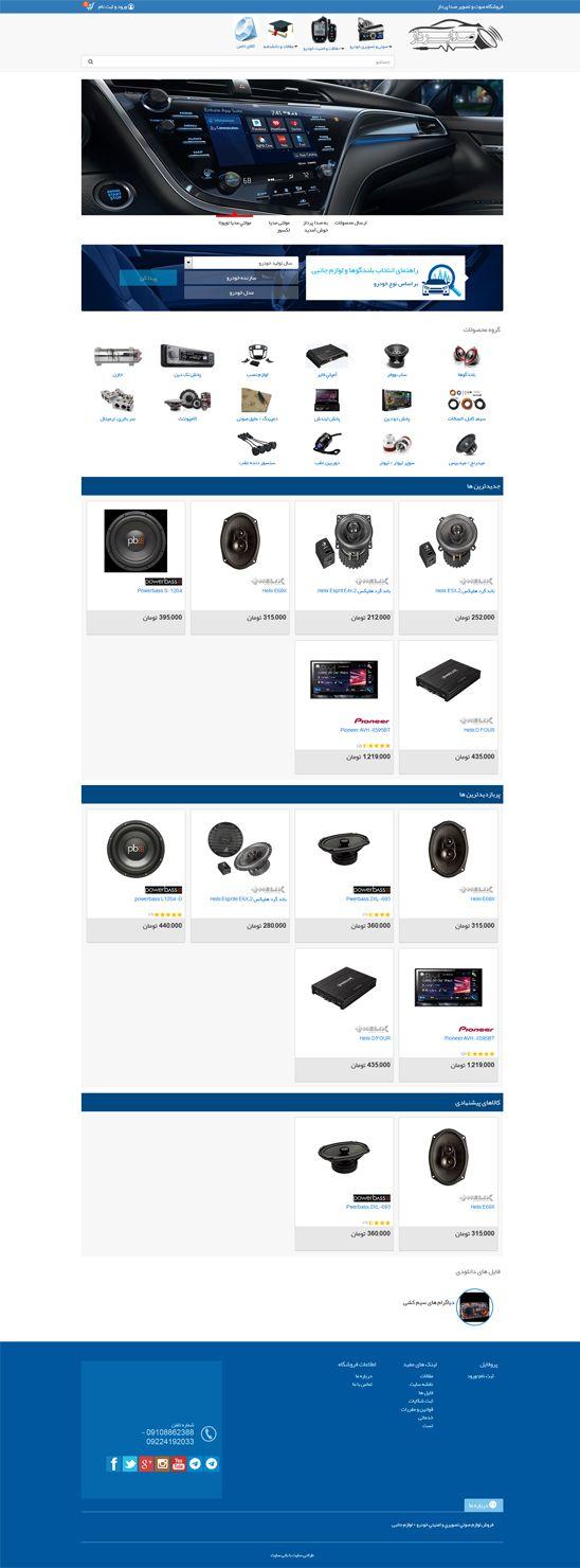 طراحی سایت فروشگاهی صداپرداز