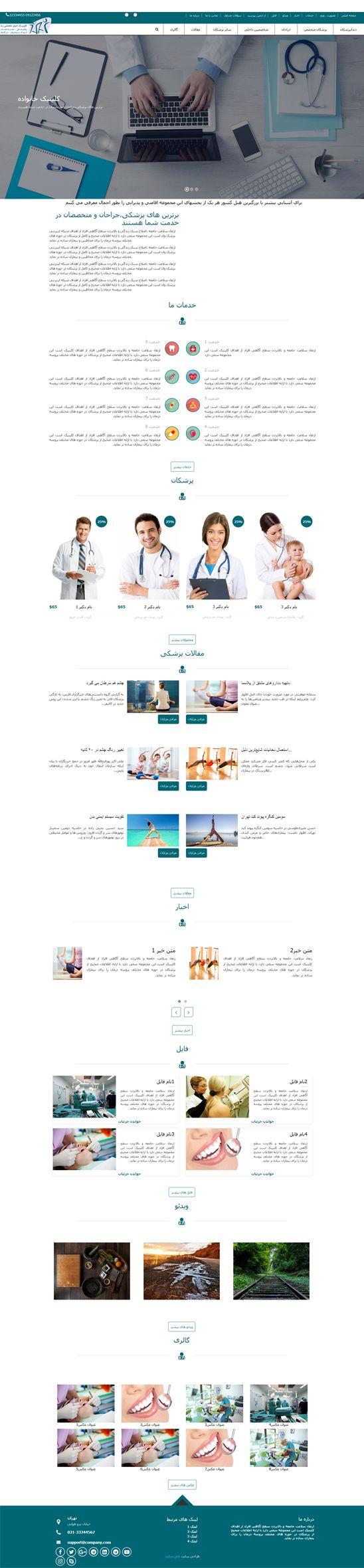 طراحی سایت پزشکی کلینیک خانواده