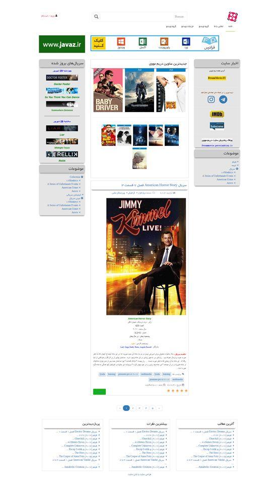 طراحی سایت دانلود فیلم