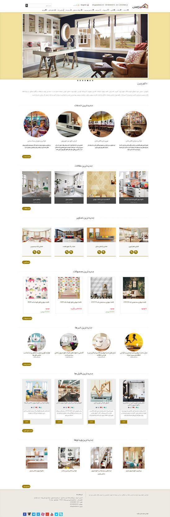 طراحی سایت دکوراسیون دکورچین