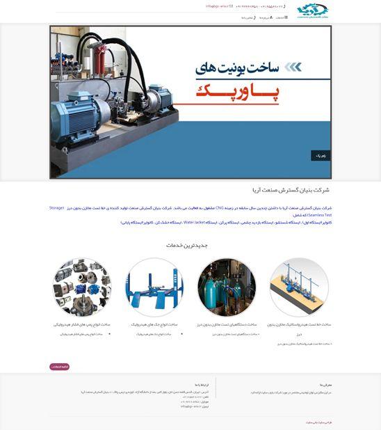 طراحی سایت شرکت تست مخازن آریا
