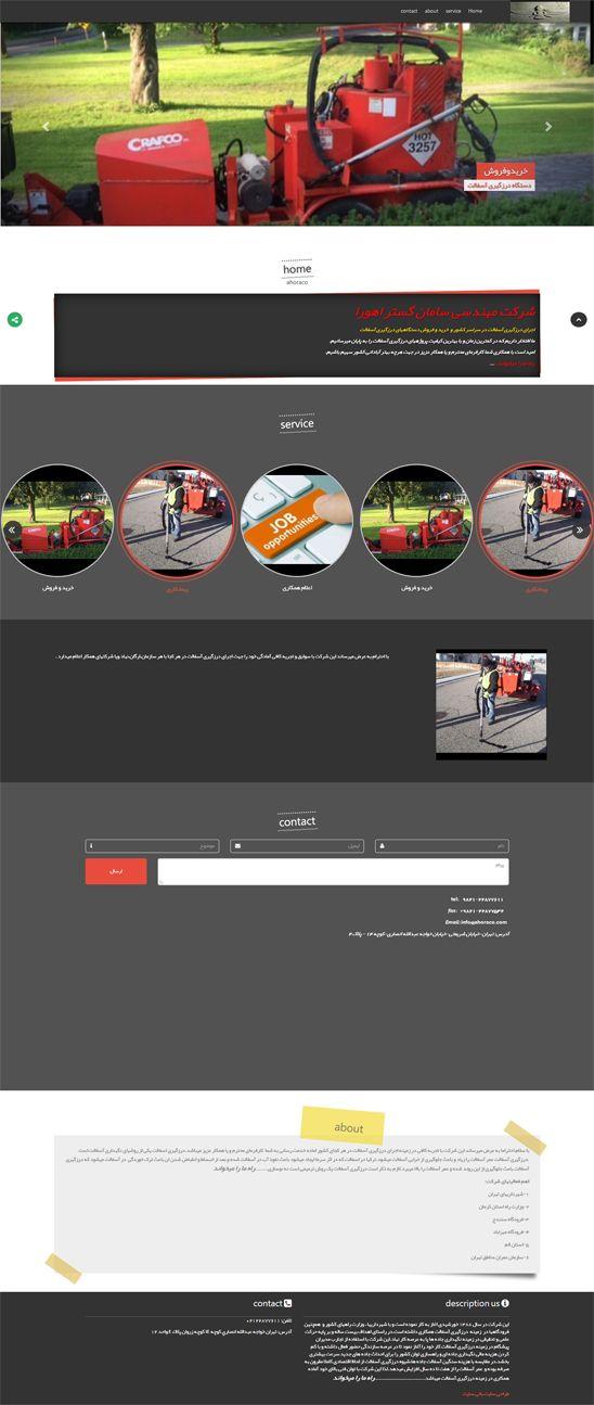 طراحی سایت شرکت درزگیر آسفالت اهورا