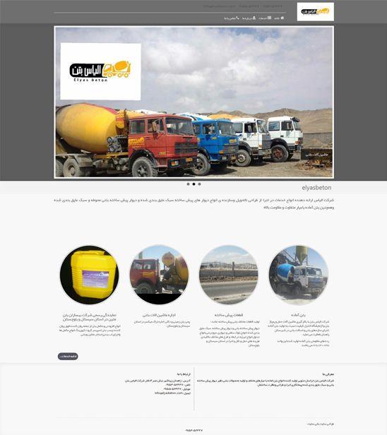 طراحی سایت شرکت ماشین آلات بتنی الیاس