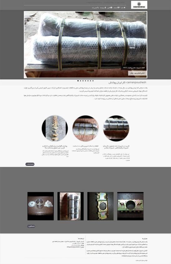 طراحی سایت شرکت پوشش قطعات خودرو