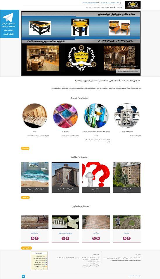 طراحی سایت شرکت بتن آذران