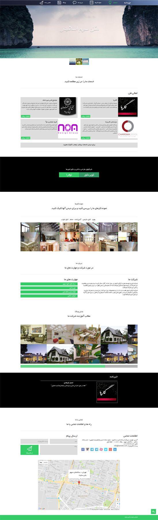 طراحی سایت دکوراسیون چیدانه