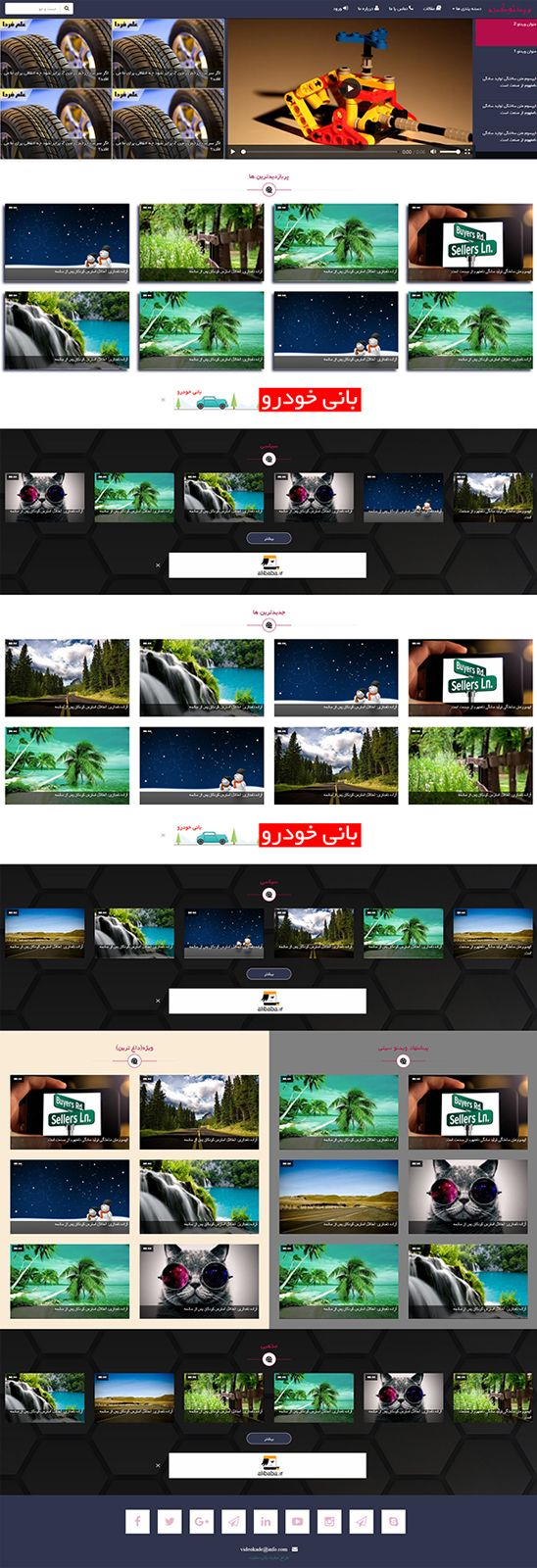 طراحی سایت دانلود و نمایش ویدیو