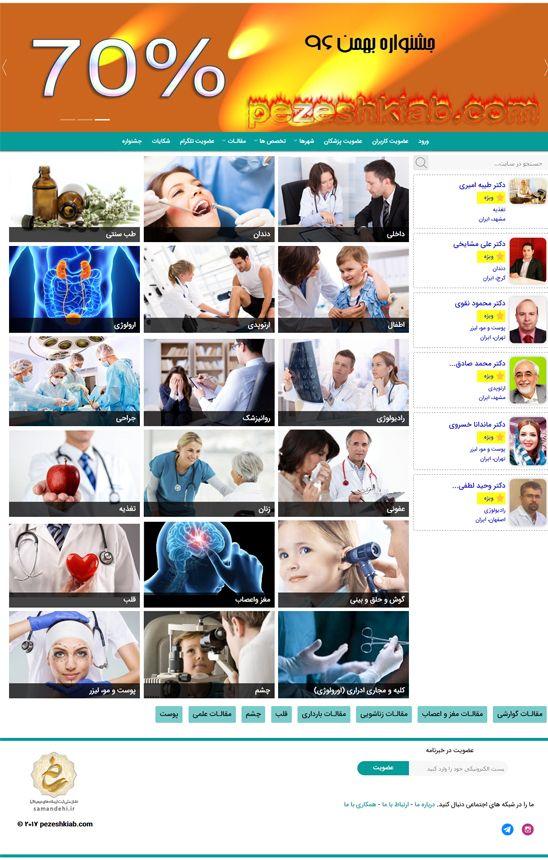 طراحی سایت پزشکی پزشک یاب