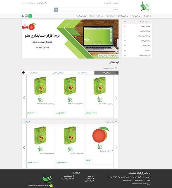 طراحی سایت فروشگاه نرم افزار حسابداری