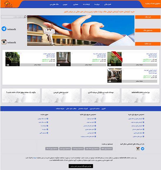 طراحی سایت املاک علاملک