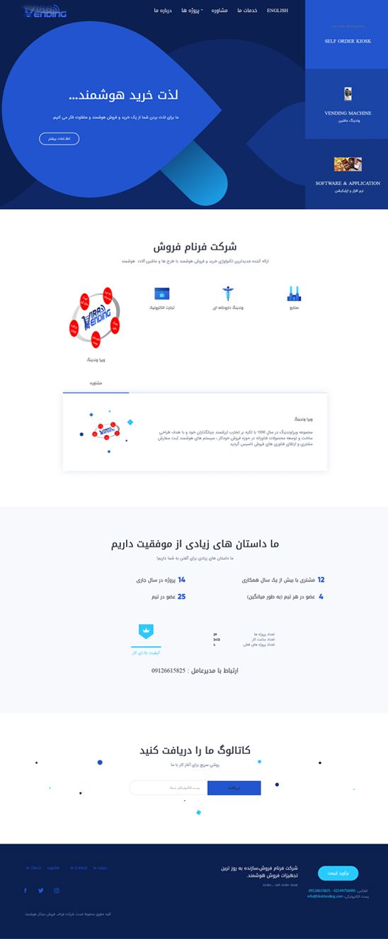 طراحی سایت شرکت فرنام فروش