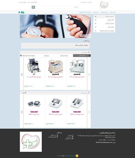 طراحی فروشگاه اینترنتی تجهیزات پزشکی