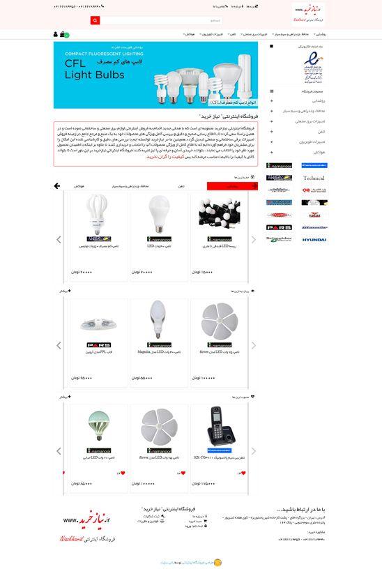 طراحی فروشگاه اینترنتی لوازم الکترونیکی