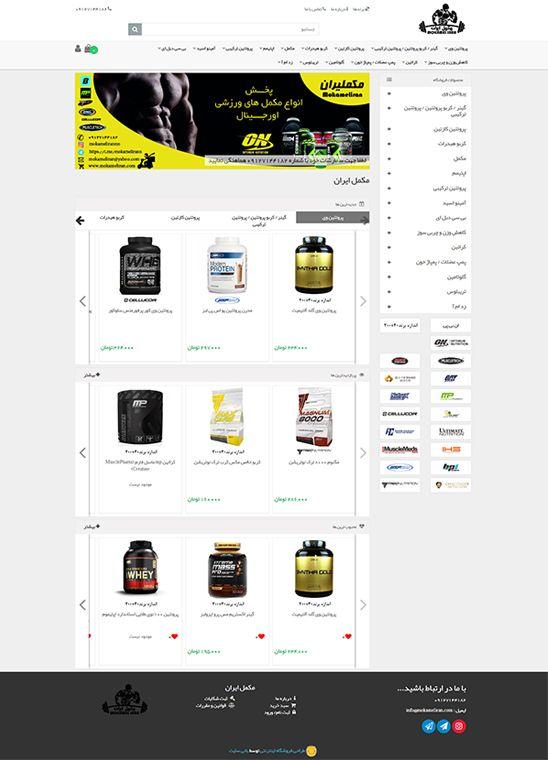 طراحی سایت فروشگاه مکمل ایران