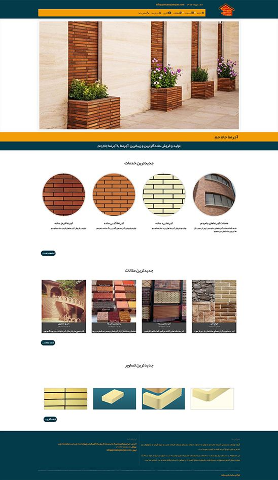 طراحی سایت شرکت تولیدی آجرنما