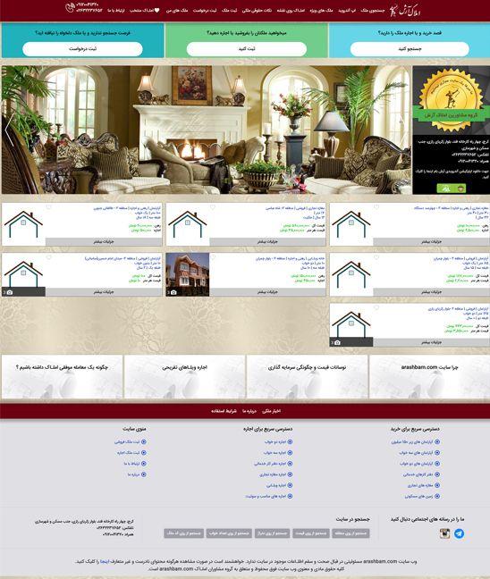 طراحی سایت املاک آرش
