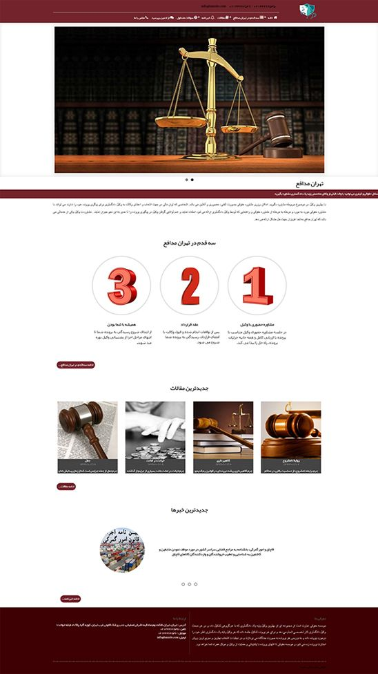 طراحی سایت وکالت تهران مدافع