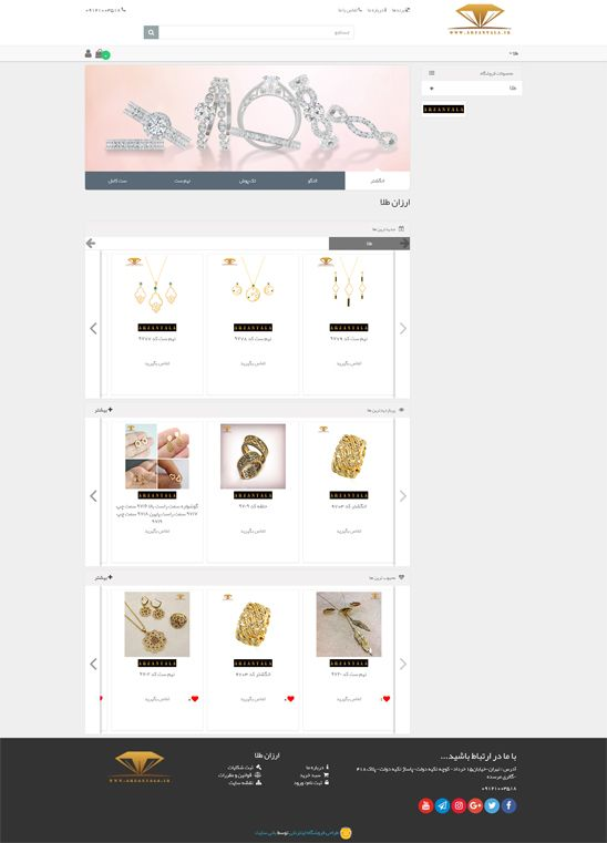 طراحی فروشگاه اینترنتی طلا و جواهرات