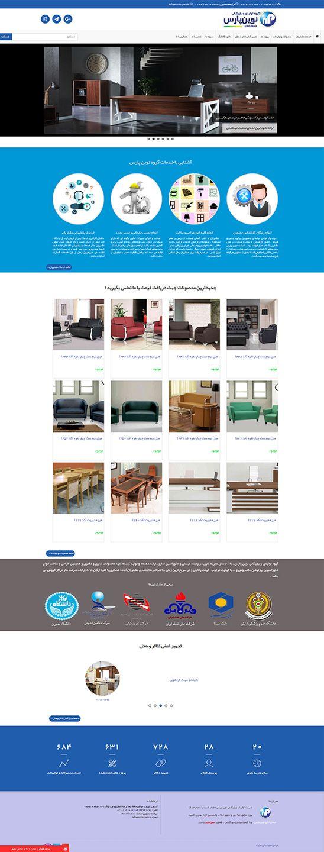 طراحی سایت دکوراسیون اداری نوین
