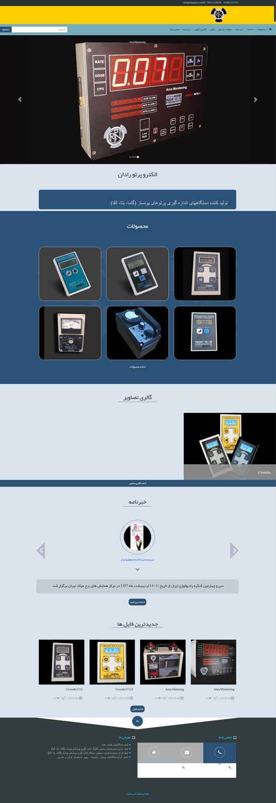 طراحی سایت الکترو پرتو رادان