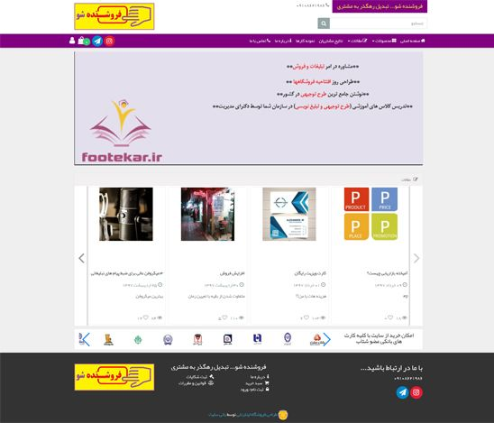 طراحی سایت فروشنده شو