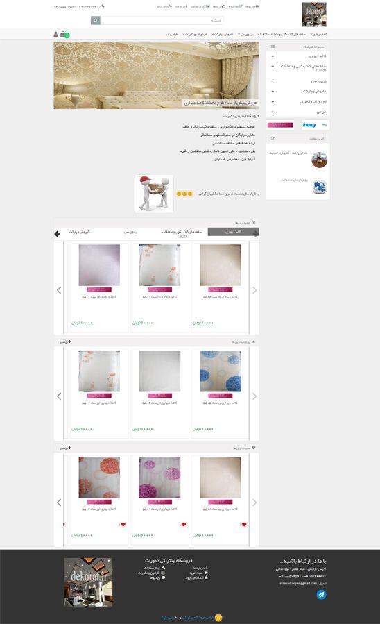 طراحی سایت فروشگاهی دکوراسیون