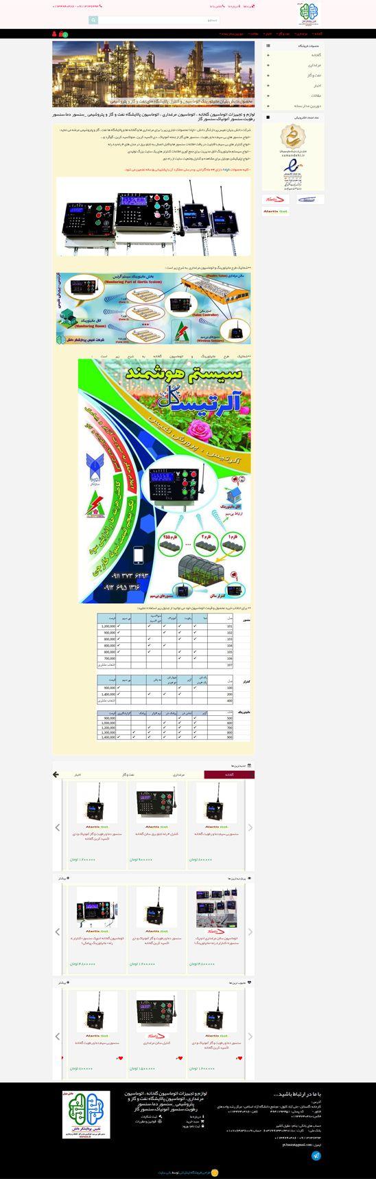طراحی فروشگاه تجهیزات اتوماسیون