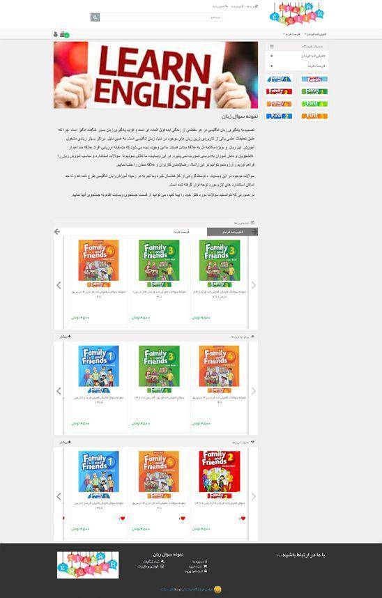 طراحی فروشگاه نمونه سوال زبان