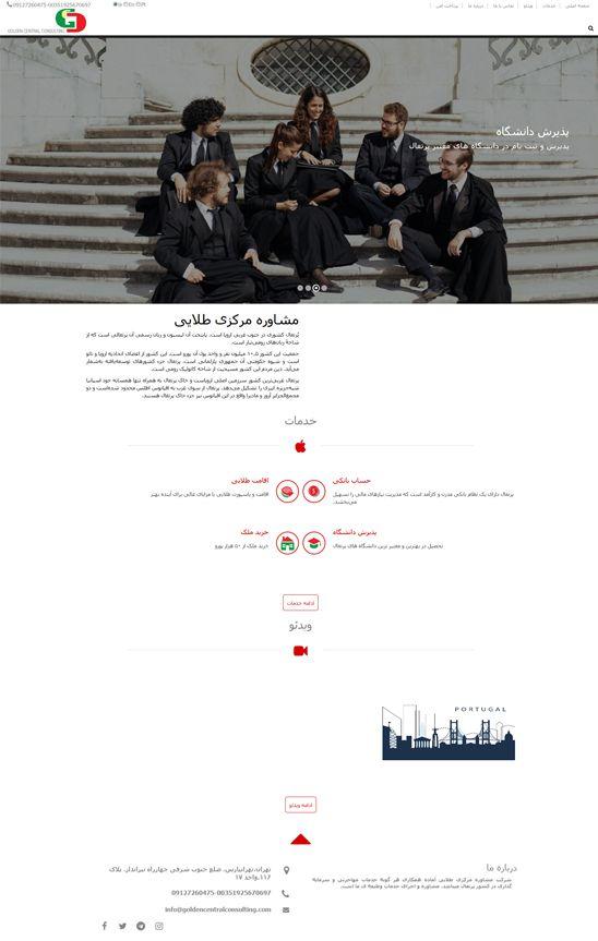 طراحی سایت گلدن ویزا