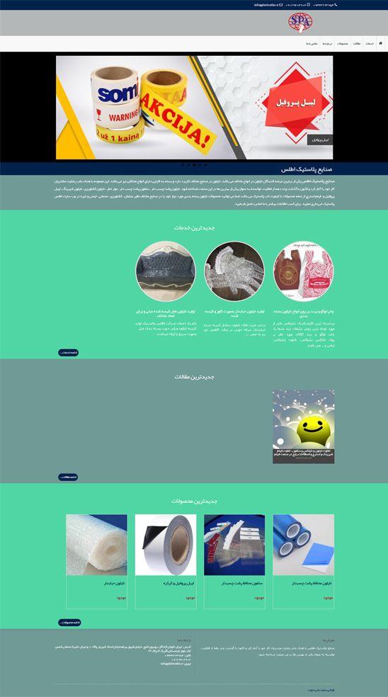 طراحی سایت  صنایع پلاستیک اطلس